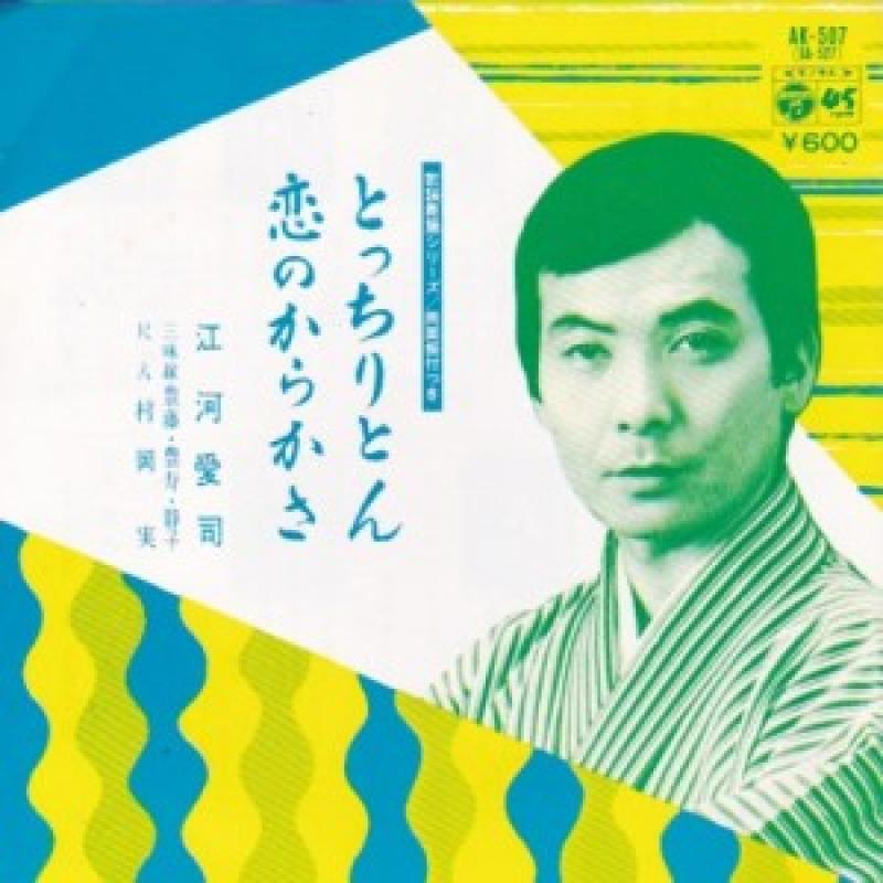 """江河愛司/とっちりとんの7インチレコード通販・販売ならサウンドファインダー"""""""