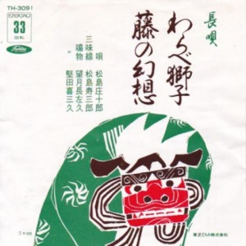 """松島庄十郎/わらべ獅子の7インチレコード通販・販売ならサウンドファインダー"""""""