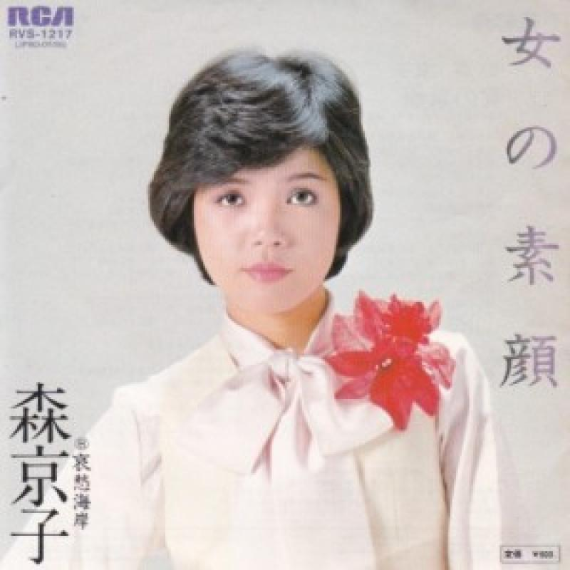 """森京子/女の素顔の7インチレコード通販・販売ならサウンドファインダー"""""""