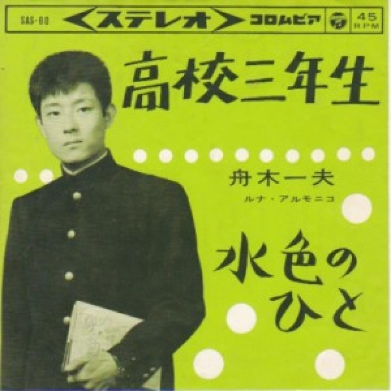 """舟木一夫/高校三年生の7インチレコード通販・販売ならサウンドファインダー"""""""