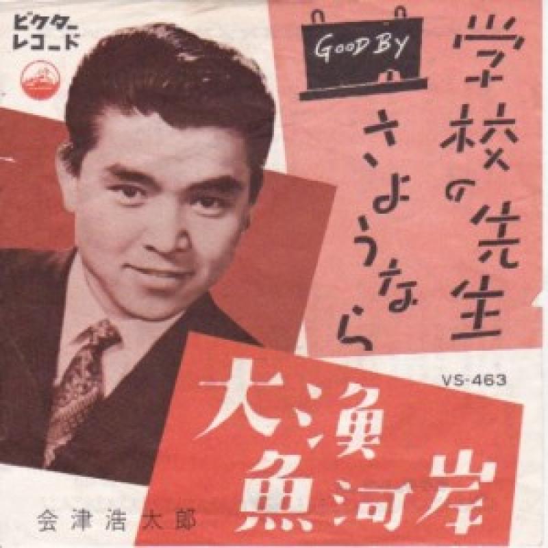 会津浩太郎