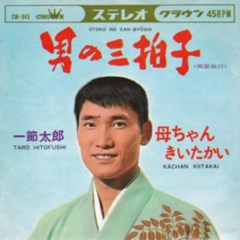 """一節太郎/男の三拍子の7インチレコード通販・販売ならサウンドファインダー"""""""