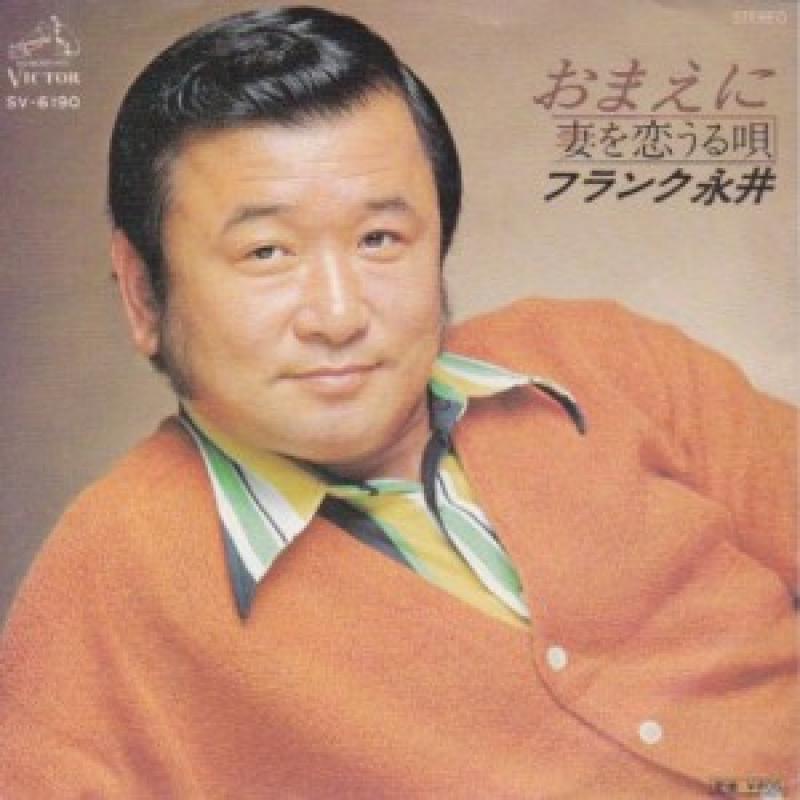 """フランク永井/おまえにの7インチレコード通販・販売ならサウンドファインダー"""""""