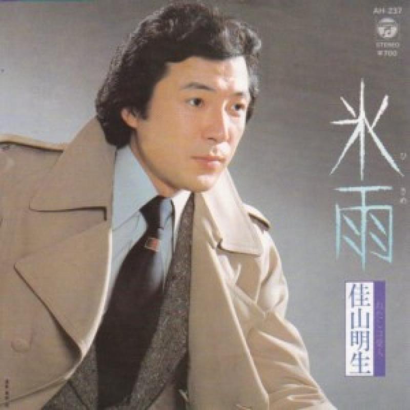 """佳山明生/氷雨の7インチレコード通販・販売ならサウンドファインダー"""""""