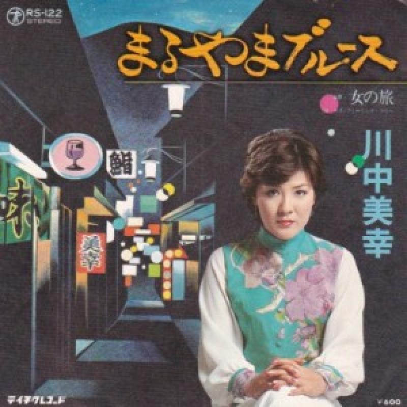 """川中美幸/まるやまブルースの7インチレコード通販・販売ならサウンドファインダー"""""""