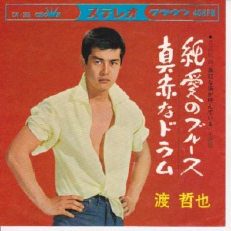 """渡哲也/純愛のブルースの7インチレコード通販・販売ならサウンドファインダー"""""""