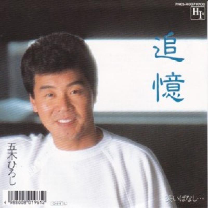 """五木ひろし/追憶の7インチレコード通販・販売ならサウンドファインダー"""""""