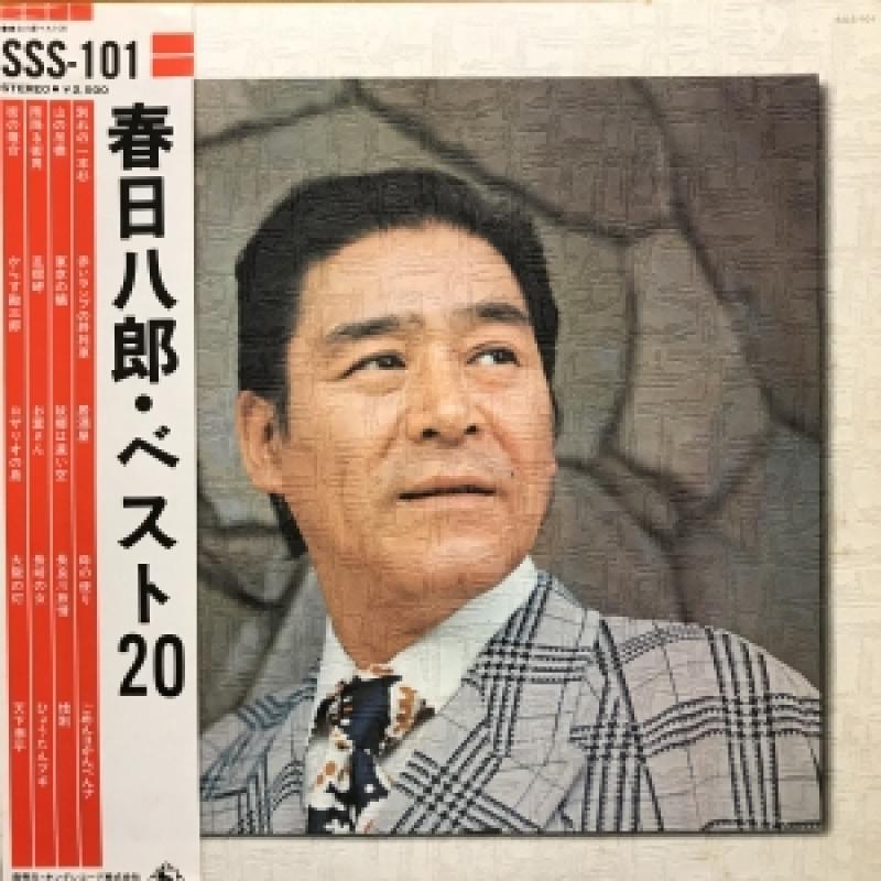 """春日八郎/ベスト20のLPレコード通販・販売ならサウンドファインダー"""""""