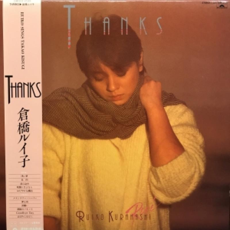 """倉橋ルイ子/THANKSのLPレコード通販・販売ならサウンドファインダー"""""""