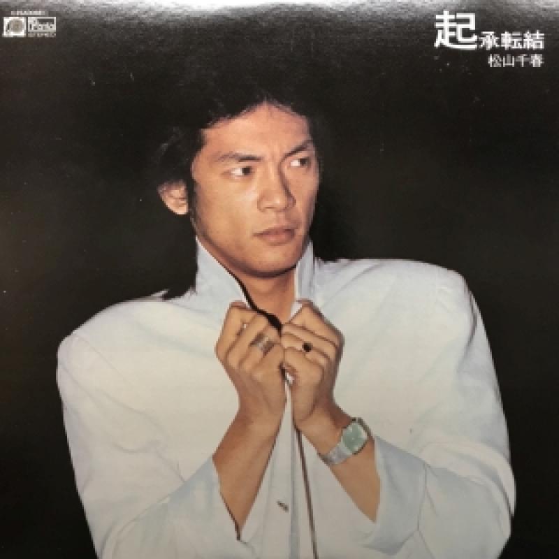 """松山千春/起承転結のLPレコード通販・販売ならサウンドファインダー"""""""