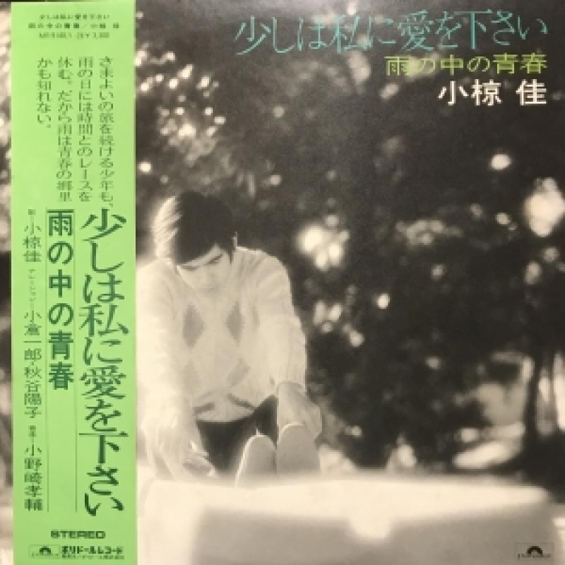"""小椋佳/少しには私に愛をくださいのLPレコード通販・販売ならサウンドファインダー"""""""