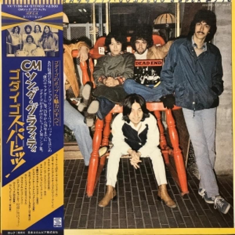 """ゴダイゴ/CMソング・グラフィティのLPレコード通販・販売ならサウンドファインダー"""""""