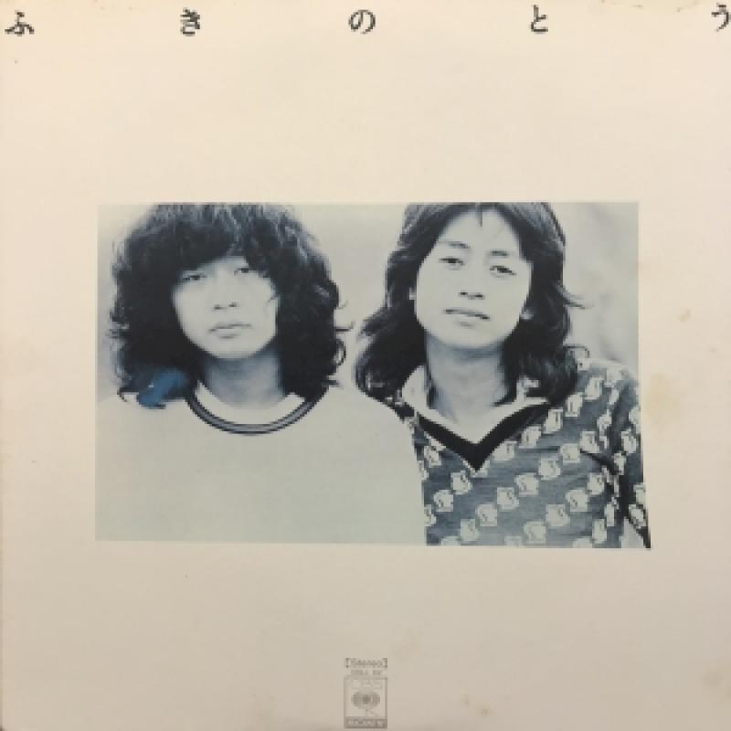 """ふきのとう/ふきのとうのLPレコード通販・販売ならサウンドファインダー"""""""