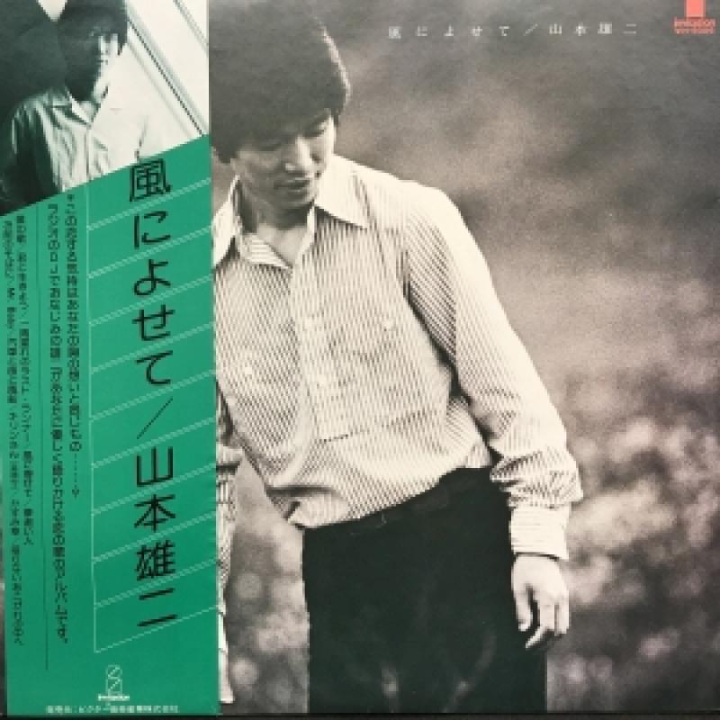 """山本雄二/風によせてのLPレコード通販・販売ならサウンドファインダー"""""""