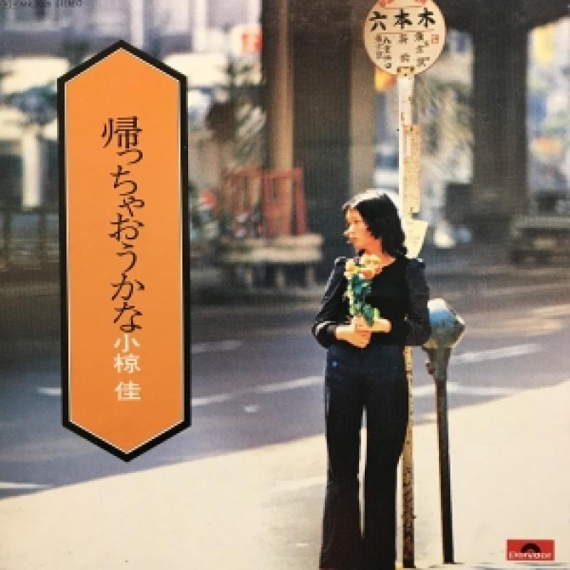 """小椋佳/帰っちゃおうかなのLPレコード通販・販売ならサウンドファインダー"""""""