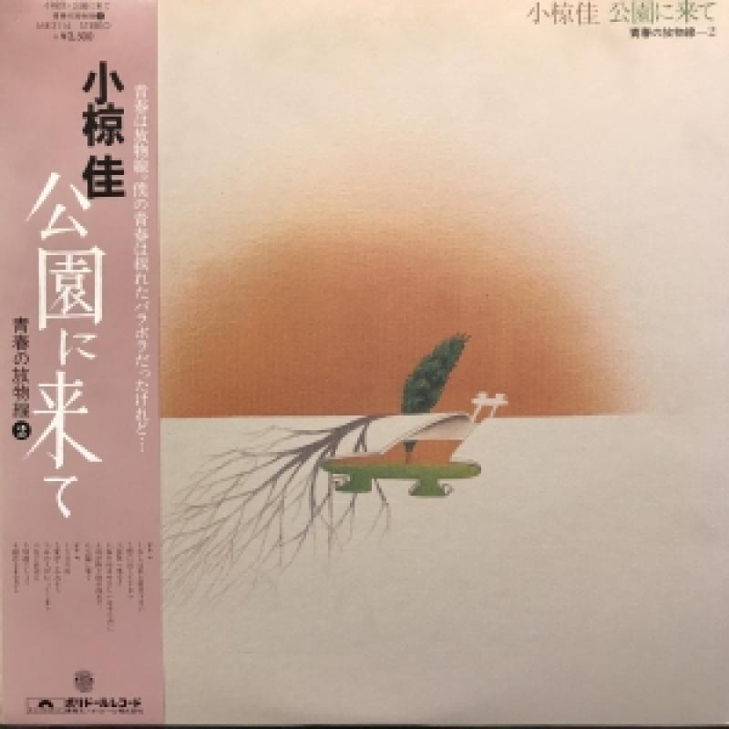 """小椋佳/公園に来てのLPレコード通販・販売ならサウンドファインダー"""""""