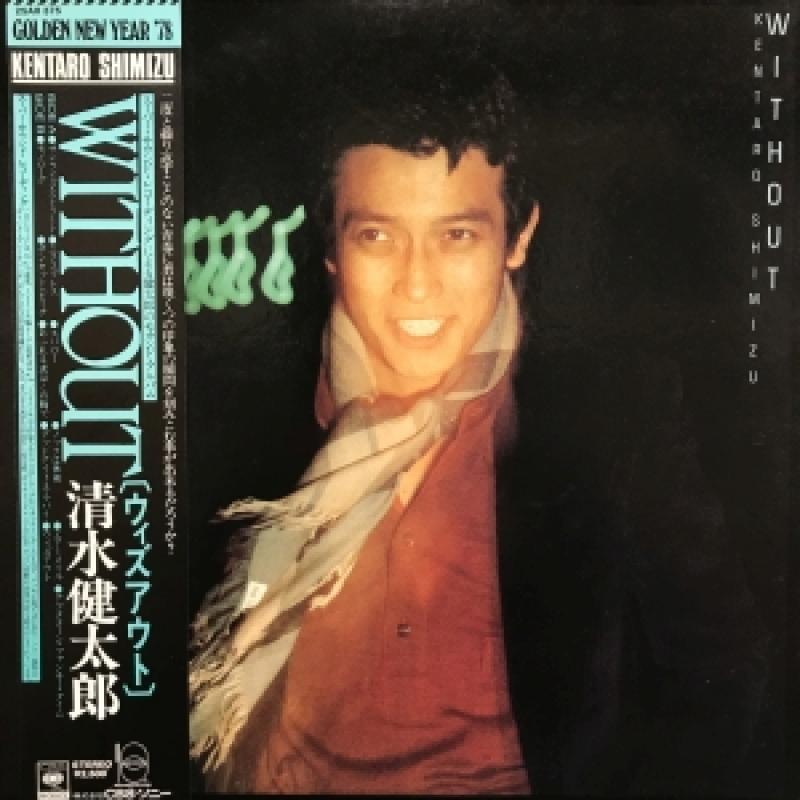 """清水健太郎/WITHOUTのLPレコード通販・販売ならサウンドファインダー"""""""