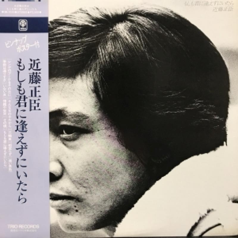 """近藤正臣/もしも君に逢えずにいたらのLPレコード通販・販売ならサウンドファインダー"""""""