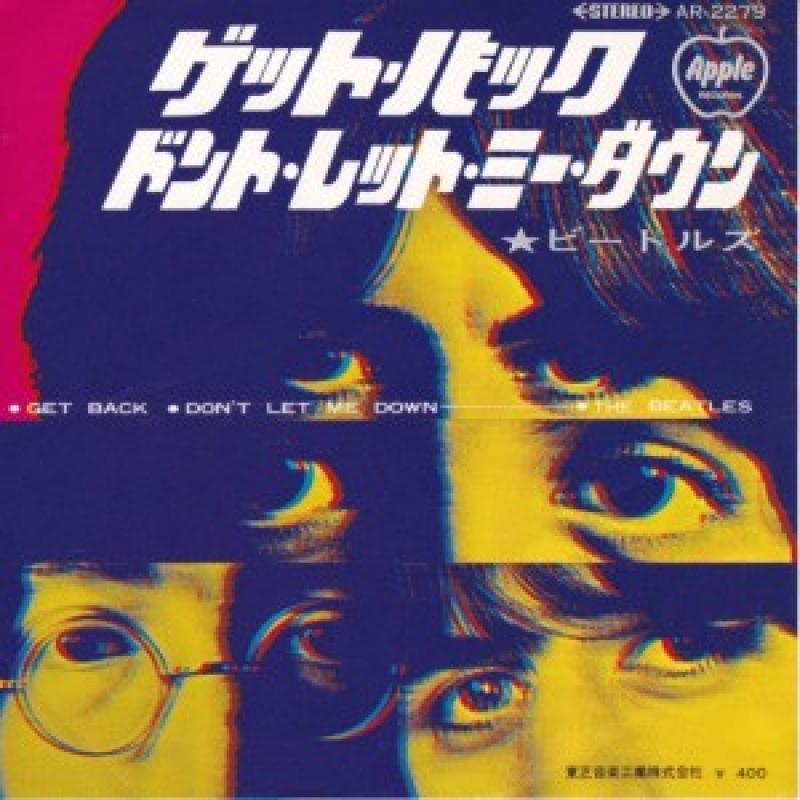 ザ・ビートルズ/GET