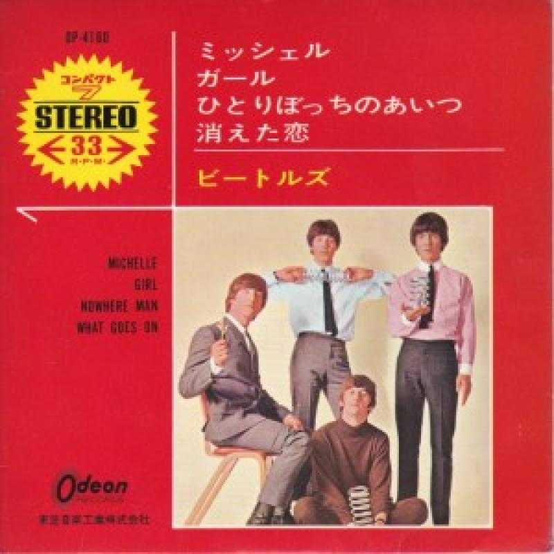 """ザ・ビートルズ/MICHELLEの7インチレコード通販・販売ならサウンドファインダー"""""""