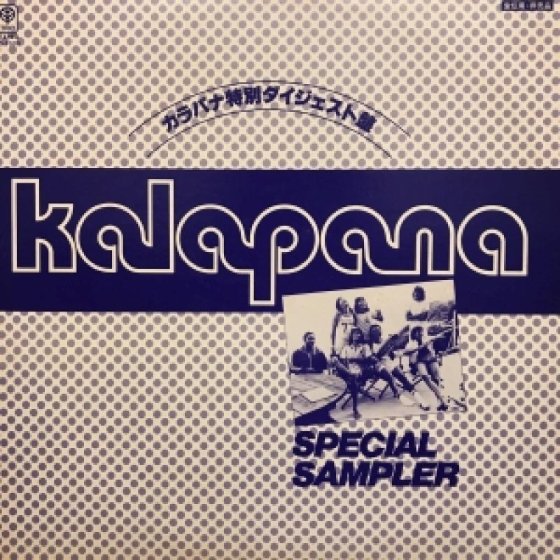 カラパナ/SPECIAL