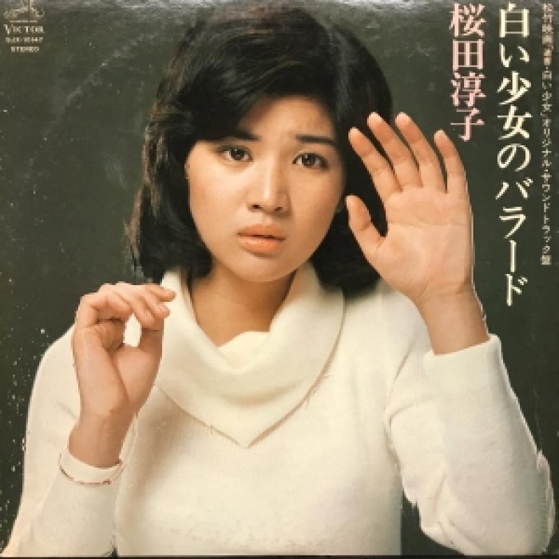 """O.S.T/白い少女のバラードのLPレコード通販・販売ならサウンドファインダー"""""""