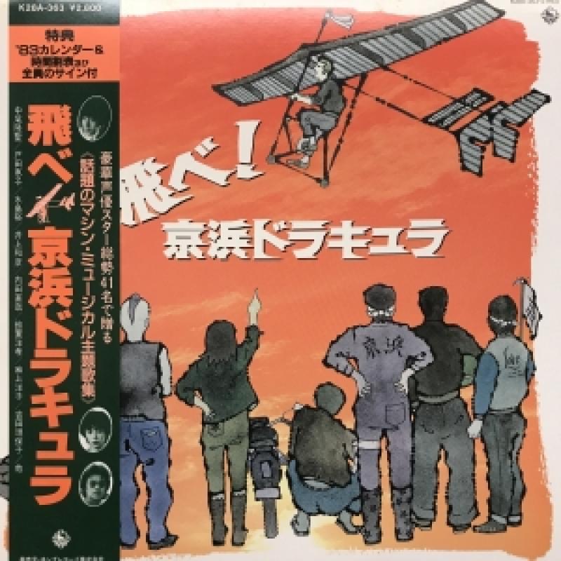 """O.S.T/飛べ!京浜ドラキュラのLPレコード通販・販売ならサウンドファインダー"""""""