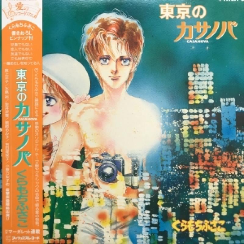 """O.S.T/東京のカサノバのLPレコード通販・販売ならサウンドファインダー"""""""