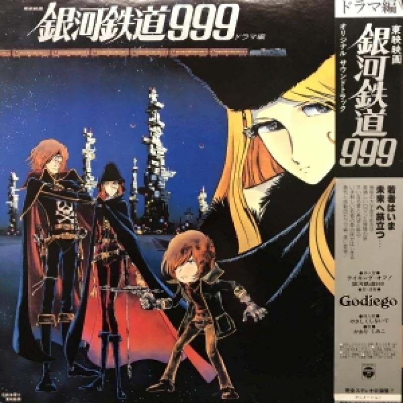 O.S.T/銀河鉄道999