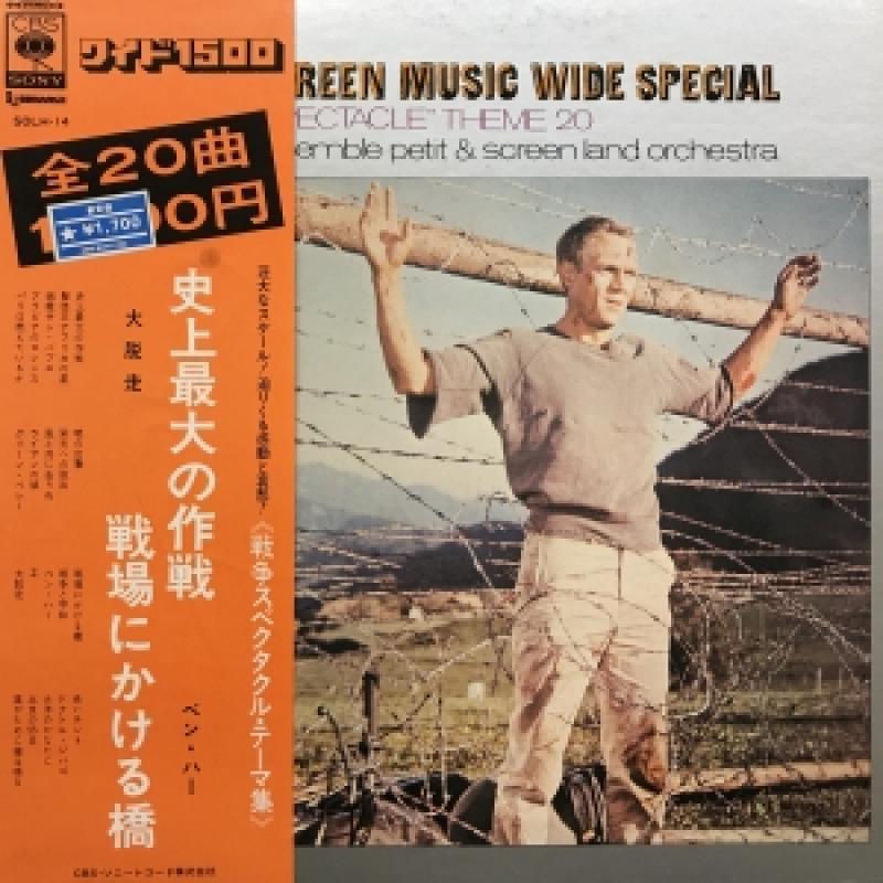 """O.S.T/映画音楽ワイド・スペシャルのLPレコード通販・販売ならサウンドファインダー"""""""