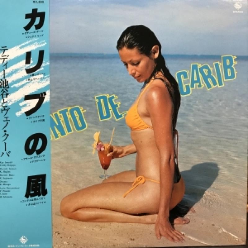 """テディー池谷/カリブの風のLPレコード通販・販売ならサウンドファインダー"""""""