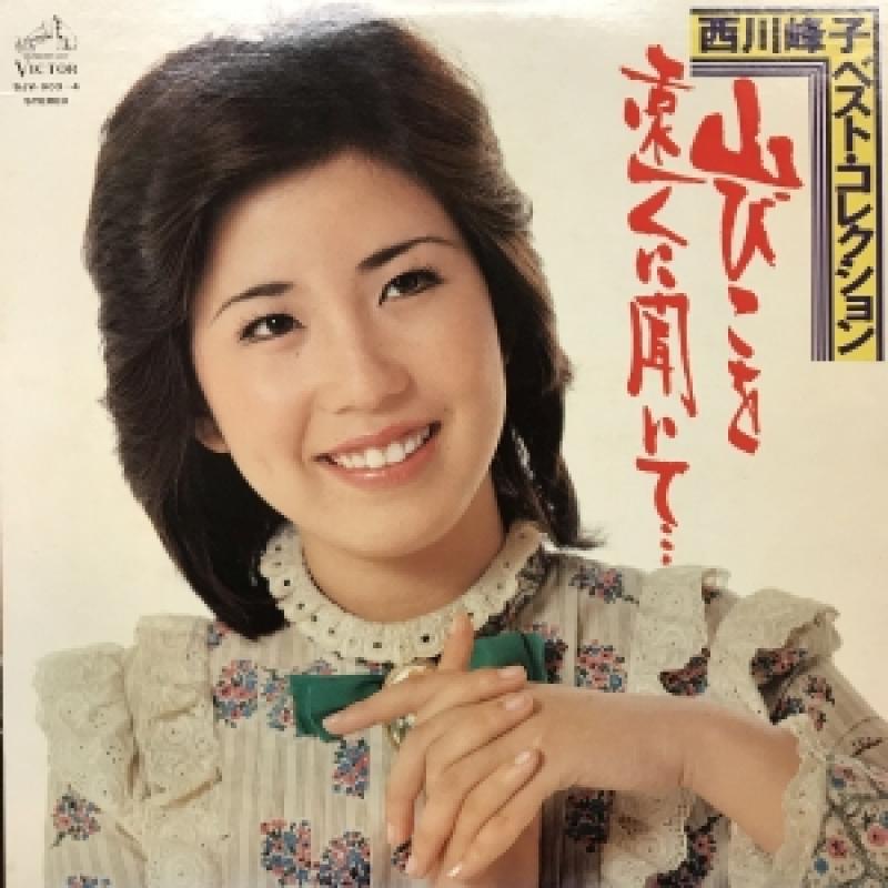 """西川峰子/ベスト・コレクションのLPレコード通販・販売ならサウンドファインダー"""""""
