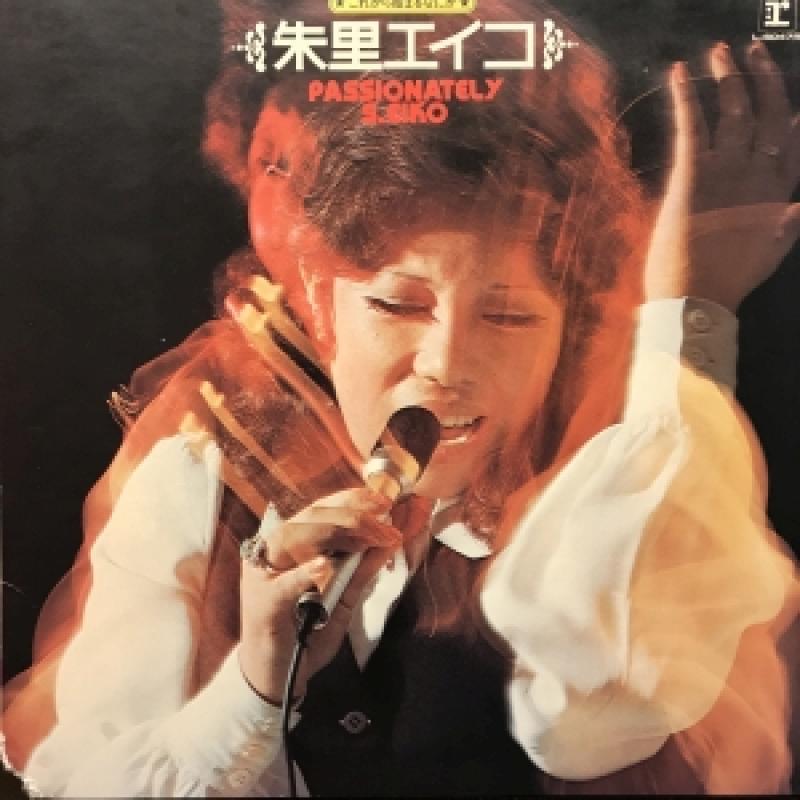 """朱里エイコ/これから始まるなにかのLPレコード通販・販売ならサウンドファインダー"""""""