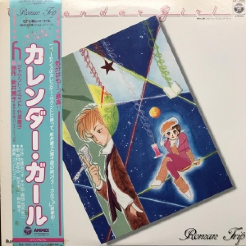 """O.S.T/カレンダー・ガールのLPレコード通販・販売ならサウンドファインダー"""""""