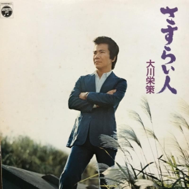 """大川栄策/さすらい人のLPレコード通販・販売ならサウンドファインダー"""""""