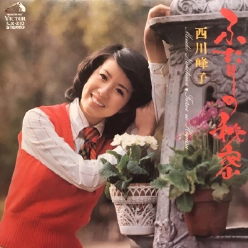 """西川峰子/ふたりの秘密のLPレコード通販・販売ならサウンドファインダー"""""""