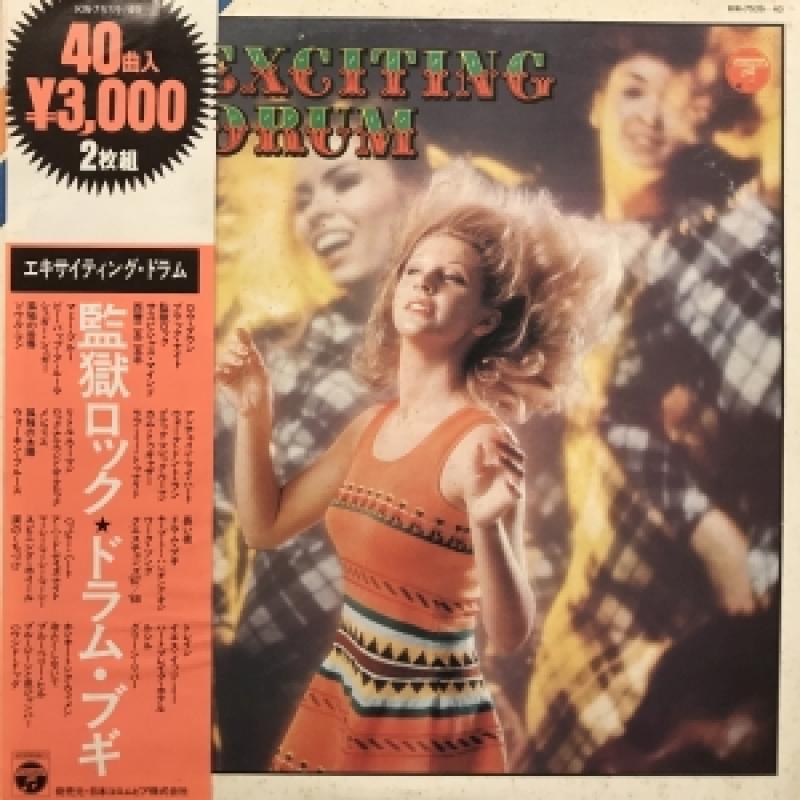 """石川晶/エキサイティング・ドラムのLPレコード通販・販売ならサウンドファインダー"""""""