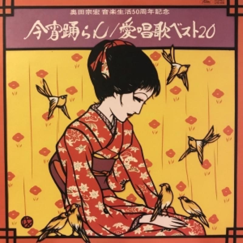 """奥田宗宏/今宵踊らんのLPレコード通販・販売ならサウンドファインダー"""""""