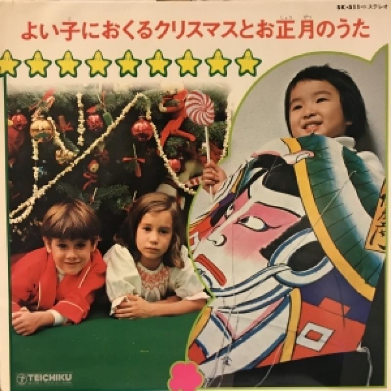 """V.A./よい子におくるクリスマスとお正月のうたのLPレコード通販・販売ならサウンドファインダー"""""""