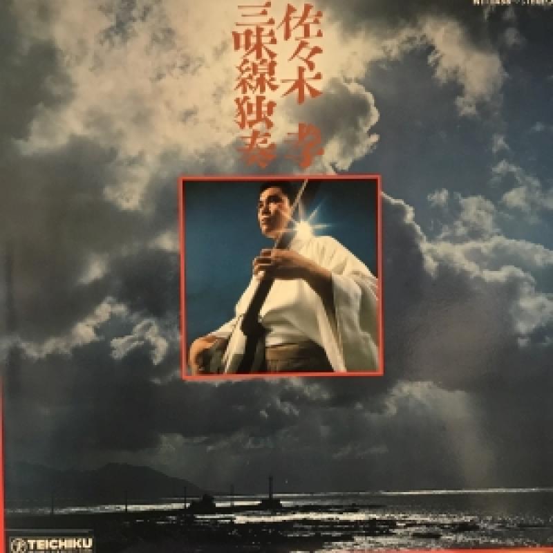 """佐々木孝/三味線独奏のLPレコード通販・販売ならサウンドファインダー"""""""
