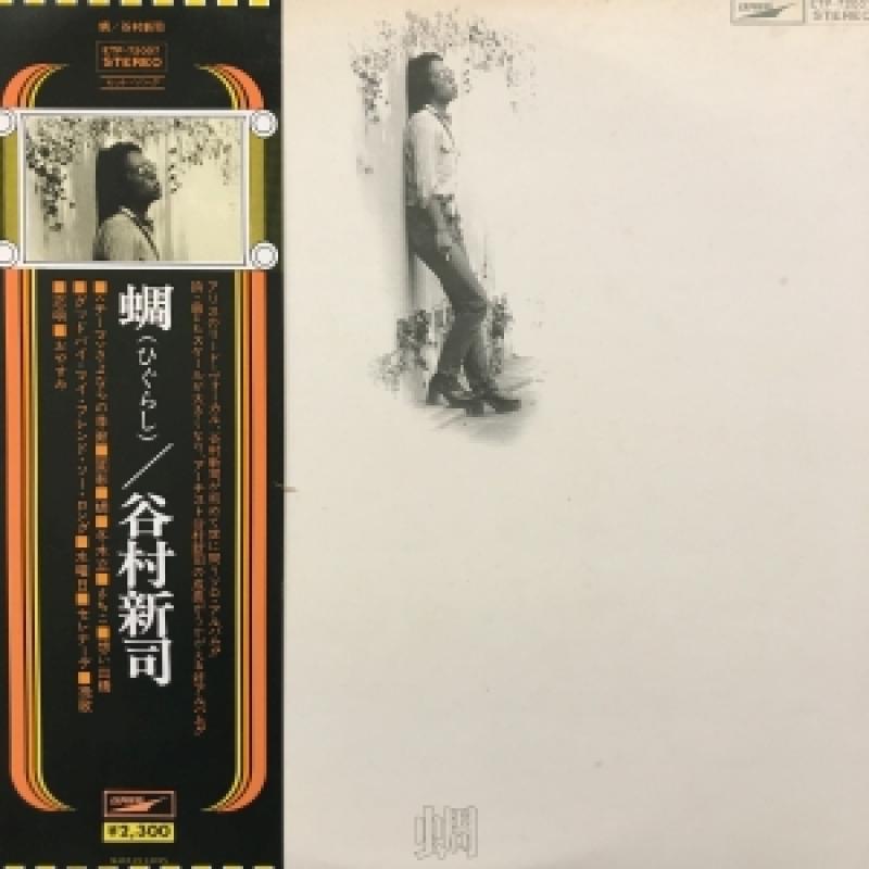 """谷村新司/蜩のLPレコード通販・販売ならサウンドファインダー"""""""