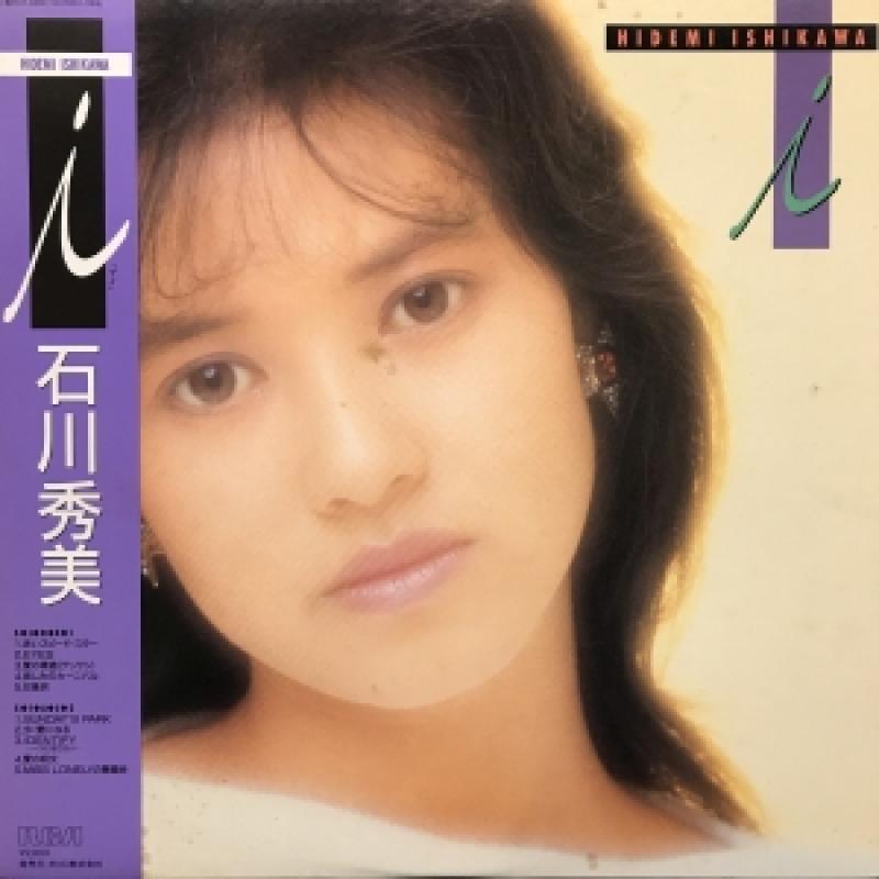 """石川秀美/IのLPレコード通販・販売ならサウンドファインダー"""""""