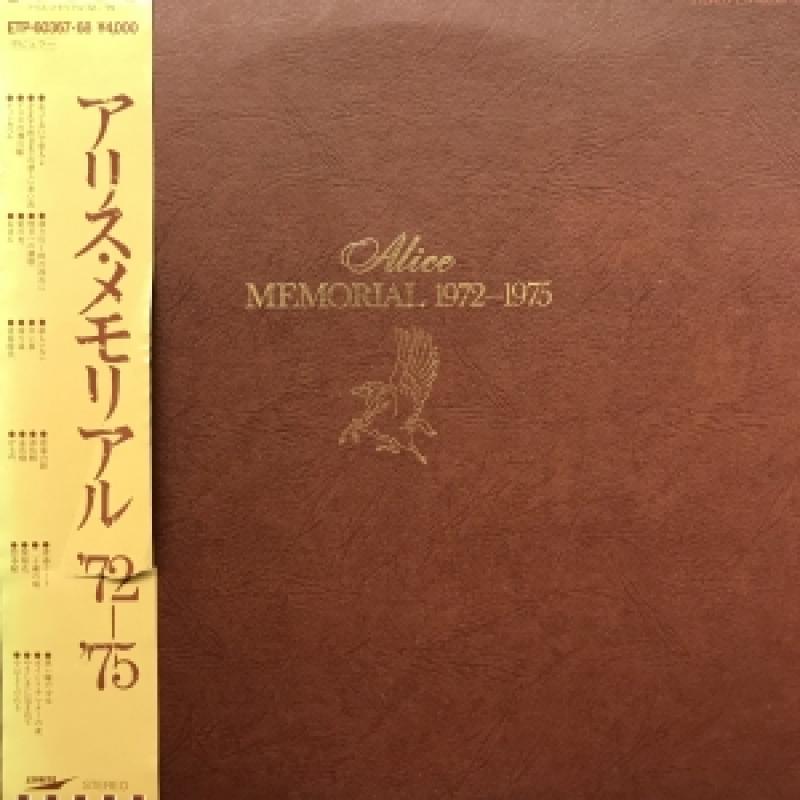 アリス/ALICE