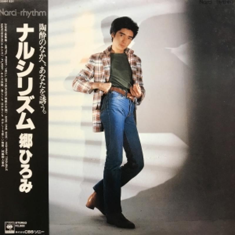"""郷ひろみ/NARCI-RHYTHMのLPレコード通販・販売ならサウンドファインダー"""""""