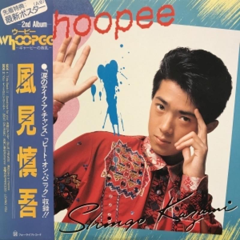 風見慎吾/WHOOPEE