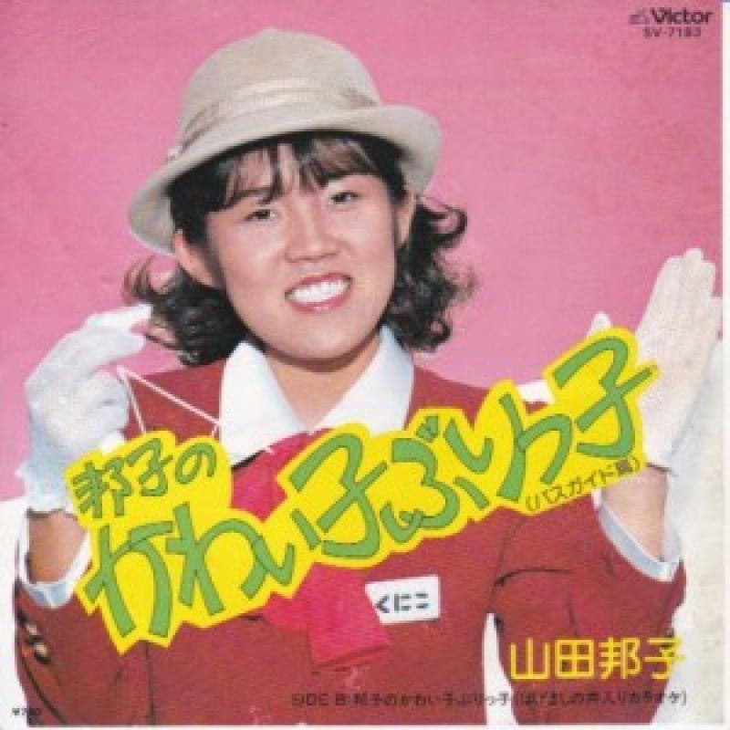 """山田邦子/邦子のかわい子ぶりっ子のシングル盤通販・販売ならサウンドファインダー"""""""