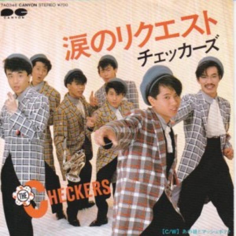 """チェッカーズ/涙のリクエストのシングル盤通販・販売ならサウンドファインダー"""""""