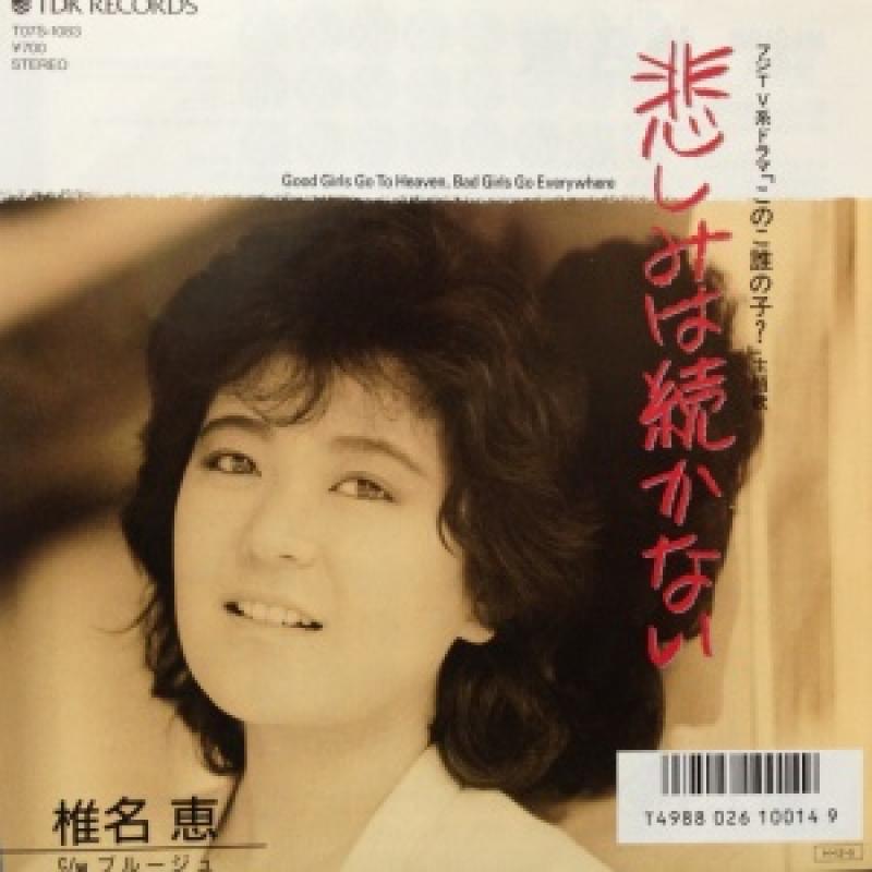 """椎名恵/悲しみは続かないのシングル盤通販・販売ならサウンドファインダー"""""""