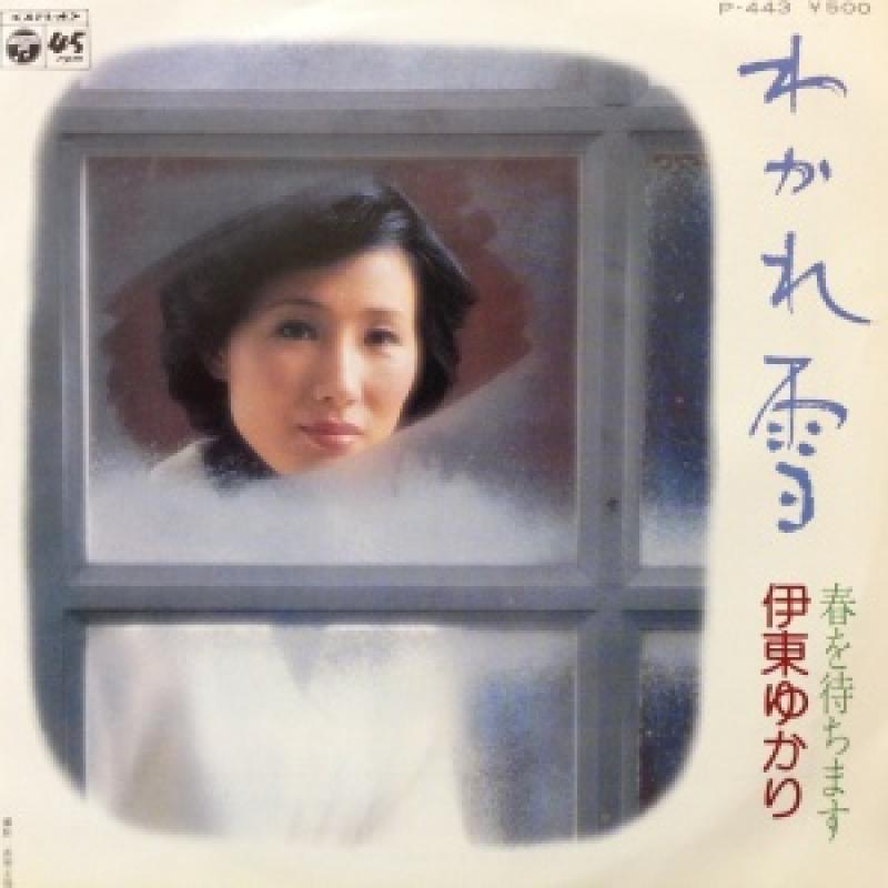 """伊東ゆかり/わかれ雪のシングル盤通販・販売ならサウンドファインダー"""""""