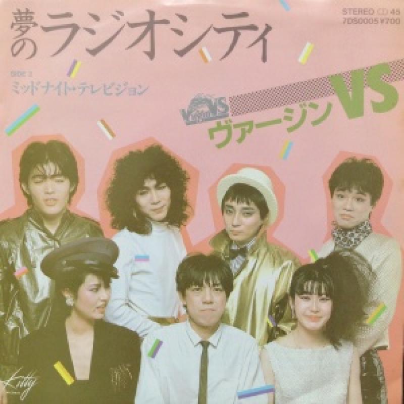 """ヴァージンVS/夢のラジオシティのシングル盤通販・販売ならサウンドファインダー"""""""